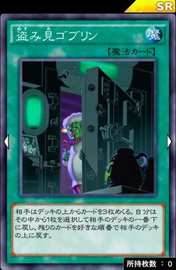 【遊戯王デュエルリンクス】「盗み見ゴブリン」は「徴兵令」とのコンボで使えそう?のサムネイル画像