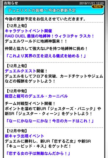 【速報】今後の更新予定を発表 長官&早乙女レイきたあああ!!!のサムネイル画像