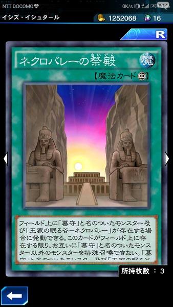 【デュエルリンクス】「ネクロバレーの祭壇」を使えば特殊召喚デッキを完封可能?のサムネイル画像