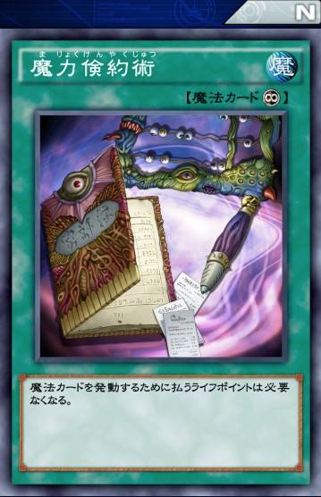 【遊戯王デュエルリンクス】「魔力倹約術」は使いどころが狭すぎるなのサムネイル画像