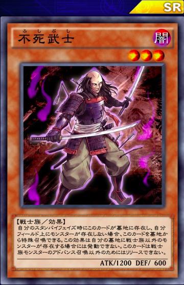【遊戯王デュエルリンクス】「不死武士」は戦士族デッキで活躍する自己再生カード!のサムネイル画像