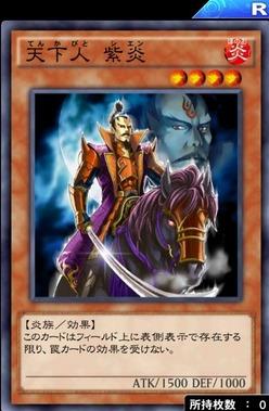 【遊戯王デュエルリンクス】「天下人紫炎」は装備で強化すれば使えそう!のサムネイル画像