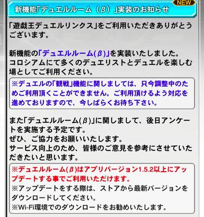 【速報】新機能「デュエルルーム(β)」きたあああああ!!!のサムネイル画像