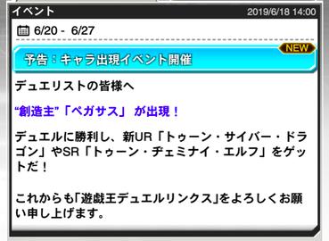 【速報】創造主「ペガサス」出現は20日から 「トゥーン・サイバー・ドラゴン」きたあああ!!!