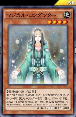 【デュエルリンクス】「マジカルコンダクター」実装でサクリファイスが強化されたな!