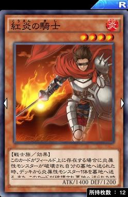 【遊戯王デュエルリンクス】「紅炎の騎士」は炎属性の優秀な墓地肥やしカードだなのサムネイル画像
