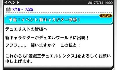 【速報】予告:イベント新キャラクターは18日から&トレーダーカードでのレアリティUP機能追加!のサムネイル画像
