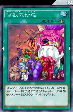 【遊戯王デュエルリンクス】「百獣大行進」は獣族モンスターの全体強化だぞのサムネイル画像