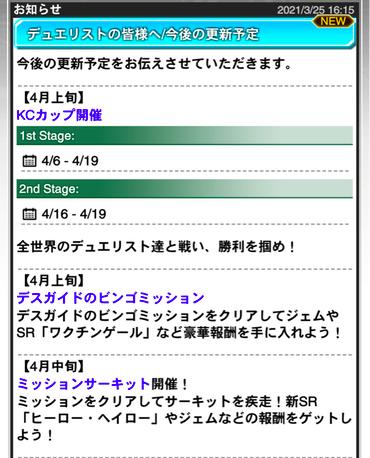 スクリーンショット 2021-03-25 16.59.30