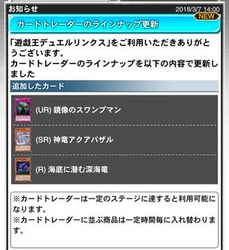 【速報】カードトレーダー更新 「鏡像のスワンプマン」きたあああ!!!のサムネイル画像