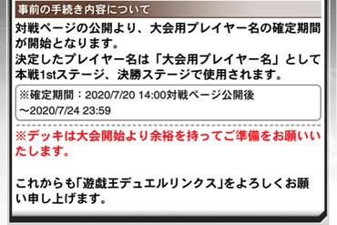 スクリーンショット 2020-07-13 16.11.30