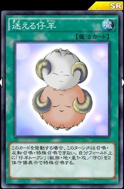 【遊戯王デュエルリンクス】「迷える仔羊」と「水魔神-スーガ」のコンボが強い!のサムネイル画像
