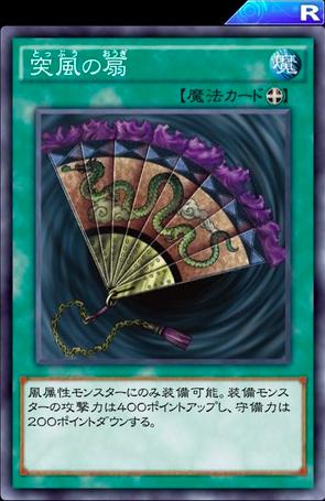 【遊戯王デュエルリンクス】「突風の扇」とかいう懐かしい装備カードのサムネイル画像