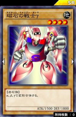 【デュエルリンクス】「磁石の戦士γ」が出なすぎて辛いのサムネイル画像