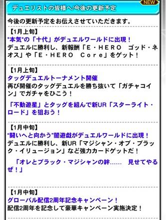 【速報】今後の更新予定を発表 「マジシャン・オブ・ブラック・イリュージョン」きたあああ!!!のサムネイル画像