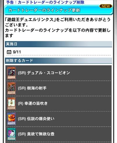 【遊戯王デュエルリンクス】カードトレーダーからデュアルが一斉削除wwwwwのサムネイル画像