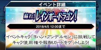 【速報】ヨハンイベント「蘇れ!レインボー・ドラゴン!」開催&カードトレーダーの機能改善などのサムネイル画像