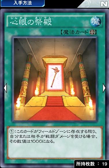 【デュエルリンクス】陽炎獣で「心眼の祭殿」バーンに手も足も出ないんだがのサムネイル画像