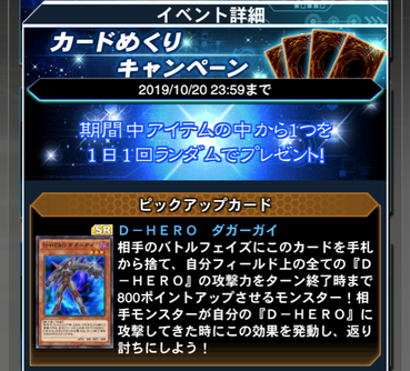 【速報】「カードめくりキャンペーン」開催 「D-HERO ダガーガイ」他のサムネイル画像