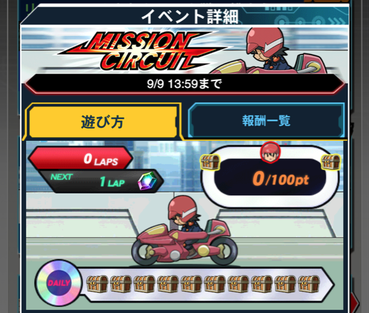 【速報】「ミッションサーキット」開催 「ネクロイド・シンクロ」きたあああ!!!のサムネイル画像
