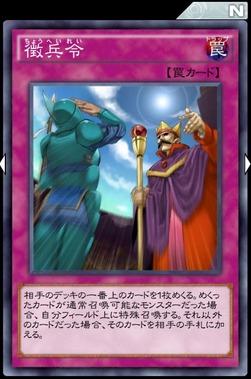 【遊戯王デュエルリンクス】「徴兵令」で大型モンスターを奪われるのがキツ過ぎwwwのサムネイル画像