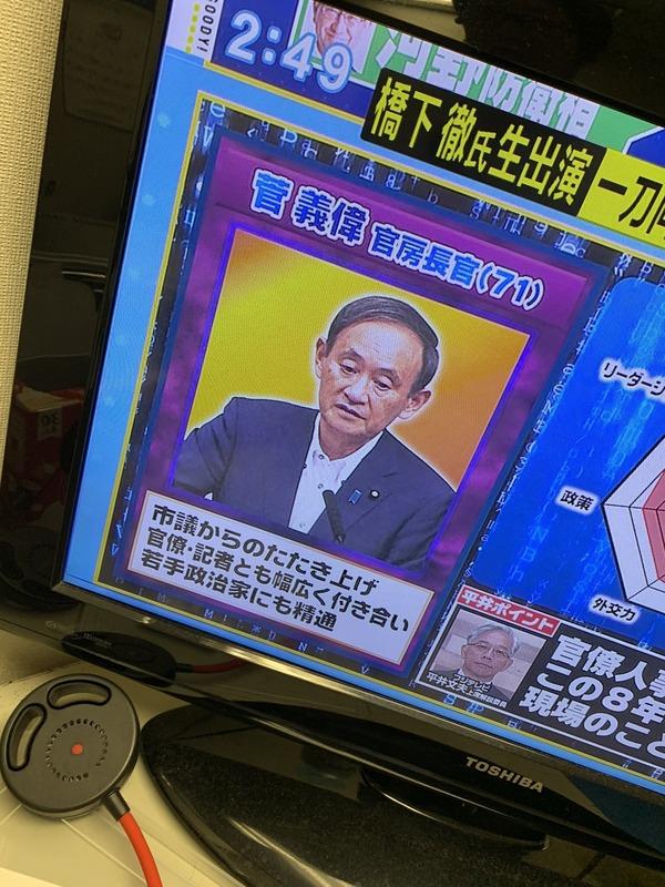 【驚愕】菅義偉さん、罠カードだったのサムネイル画像