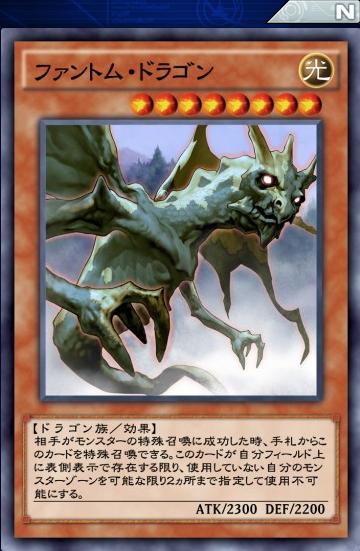 【遊戯王デュエルリンクス】「ファントム・ドラゴン」デメリットが重すぎる割に弱いのサムネイル画像