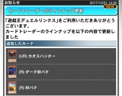 【速報】カードトレーダー更新 「カオスハンター」きたあああ!のサムネイル画像