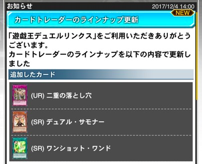 【速報】カードトレーダー更新 「二重の落とし穴」きたあああ!!!のサムネイル画像