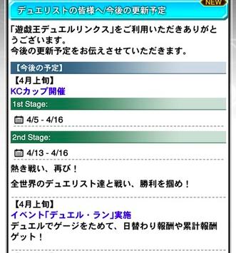 【速報】今後の更新予定を発表&6500万DL記念72時間限定セール!のサムネイル画像