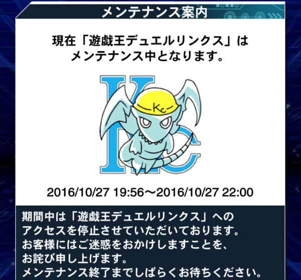 【超速報】遊戯王デュエルリンクスが間もなくサービス開始か!!!?(追記の追記あり)のサムネイル画像