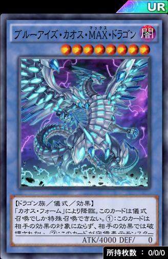 【デュエルリンクス】「ブルーアイズ・カオス・MAX・ドラゴン」みたいな消防ネームのカードって他にある?のサムネイル画像
