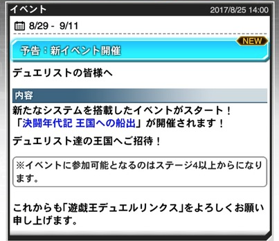 【速報】新システム搭載のイベント「決闘年代記 王国への船出」が29日よりスタート!のサムネイル画像