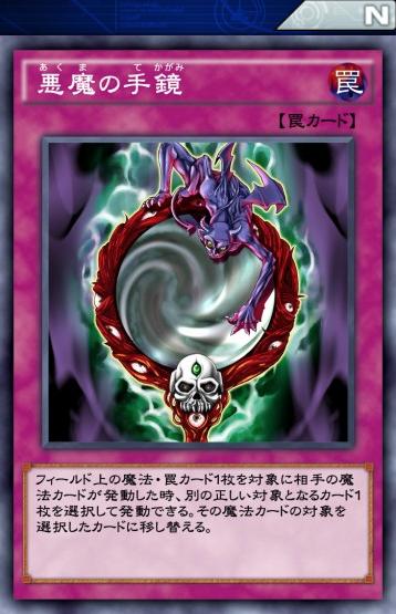 【遊戯王デュエルリンクス】「悪魔の手鏡」は「コズミック・サイクロン」対策になる?のサムネイル画像