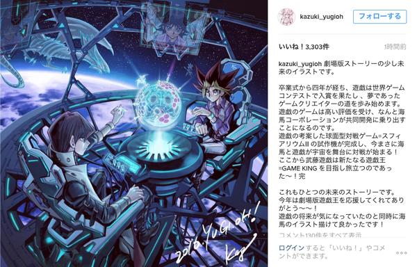 【遊戯王】高橋和希先生が描いた遊戯の未来のストーリーwwwのサムネイル画像