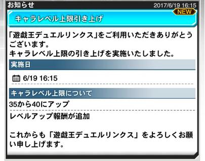 【速報】キャラレベル35→40引き上げ新報酬まとめ!「トゥーンキングダム」きたあああ!のサムネイル画像