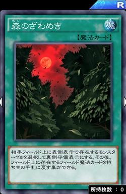 【遊戯王デュエルリンクス】ケルベロスデッキには「森のざわめき」が相性いいぞのサムネイル画像