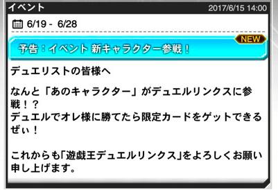 【速報】イベント「新キャラクター参戦!」は19日から&レジェンドデュエリスト1UPキャンペーン開催!のサムネイル画像