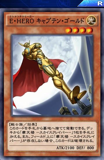 【遊戯王デュエルリンクス】「E・HERO キャプテン・ゴールド」は条件付きのATK3100下級アタッカー!のサムネイル画像