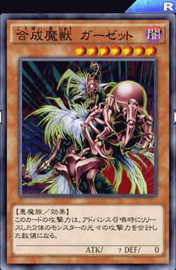 【遊戯王デュエルリンクス】現状「合成魔獣ガーゼット」はアド損カード?のサムネイル画像