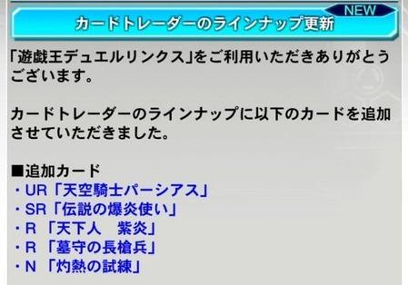 【遊戯王デュエルリンクス】「天空騎士パーシアス」他、カードトレーダーに新カード追加!のサムネイル画像