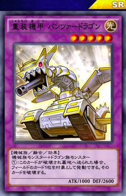 【遊戯王デュエルリンクス】「重装機甲 パンツァードラゴン」は「簡易融合」実装で万能除去になるぞ