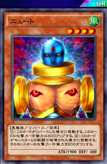 【遊戯王デュエルリンクス】「ニュート」は悪魔族ATK1900のメリット持ちアタッカーのサムネイル画像