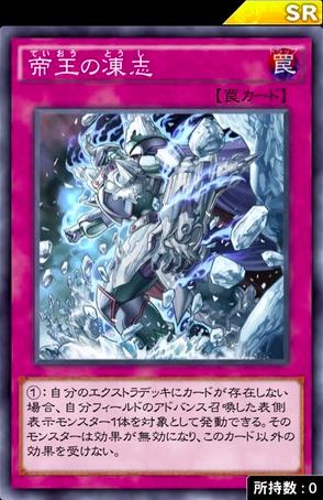 【デュエルリンクス】「帝王の凍志」はどう考えても強い!のサムネイル画像