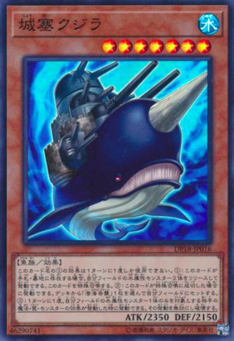 【デュエルリンクス】「城塞クジラ」デッキは環境に食い込める?のサムネイル画像