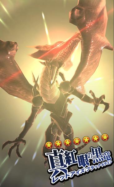 【遊戯王デュエルリンクス】『真紅眼の黒竜(レッドアイズ・ブラックドラゴン)』の登場演出がカッコ良すぎると話題に!のサムネイル画像