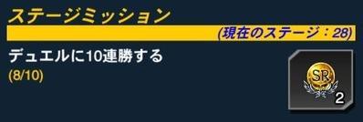 【遊戯王デュエルリンクス】「連勝ミッション」がキツ過ぎる 5連勝、10連勝、15連勝のサムネイル画像