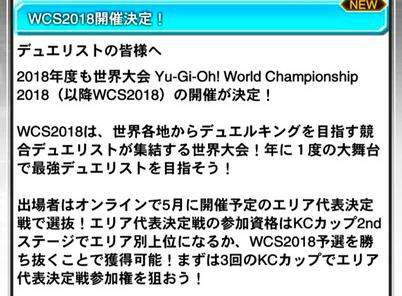 【速報】世界大会「WCS2018」の開催が決定!のサムネイル画像