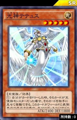 【デュエルリンクス】「光神テテュス」で天使族のドローが加速しそう!のサムネイル画像