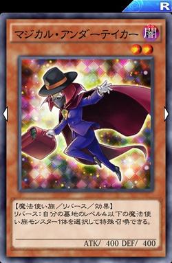 【遊戯王デュエルリンクス】「マジカル・アンダーテイカー」は「見習い魔術師」が実装されてからが本番のサムネイル画像